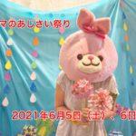 2021年6月5日(土)、6日(日)に東尾久のはなクマおもちゃ店にて「はなクマのあじさい祭り」が開催