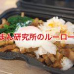 三河島駅近くにある肉まん研究所はルーロー飯も美味しい!
