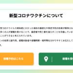 東京都荒川区での新型コロナウイルス感染症のワクチン接種会場毎の予約状況にばらつきあり