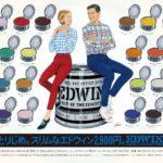 エドウイン設立60周年記念!1970年代に販売された25色カラースリムが復刻発売