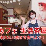 都電小台停留所の目の前にある「和カフェ 生活茶屋」のカレーチーズたい焼きが斬新過ぎた!