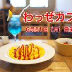 西尾久にあるわっぜカフェが2021年6月21日(月)より営業再開