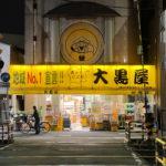 大黒屋 町屋店では2021年6月30日(水)まで完全閉店売りつくしセールを実施中