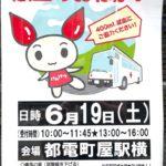 2021年6月19日(土)、町屋駅前に献血バスが来ます!
