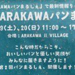 6月19日(土)、20日(日)に西尾久にあるアラカワイイビレッジにて「第2回 ARAKAWAパンまるしぇ」が開催