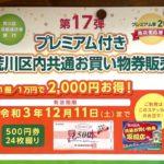 2021年6月12日(土)発売、1万円で2000円お得なプレミアム付き荒川区内共通お買い物券は3通りの購入方法があり!