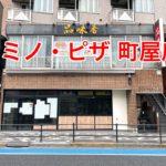 尾竹橋通り沿いのアゲルヤ跡地にドミノ・ピザ 町屋店がオープンへ