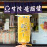 暑い日に竹隆庵岡埜 町屋店で食べたくなるのは見た目もかわいいひんやり葛バー!