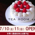 7月10日(土)、町屋3丁目に国産紅茶専門店 TEAROOM Yoshiki Handa(ティールーム ヨシキハンダ)がオープンへ
