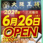 2021年6月26日(土)にオープンする大阪王将 三河島店では生餃子のオープニング特売もあり