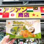 1箱54円!日暮里にあるアジアン商店でベトナムココナッツクッキーが激安価格で販売中