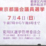 2021年7月4日(日)に実施される東京都議会議員選挙での荒川区内の期日前投票が可能な場所について
