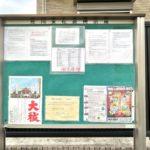 荒川文化会や大西町会に見る、町会の掲示板での新型コロナウイルス感染症のワクチンについての情報発信
