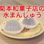 南千住にある菊本和菓子店の水まんじゅうは暑い日に食べたくなる美味しさだった
