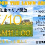 養生中だった宮前公園の芝生広場が2021年7月10日(土)についに開放!