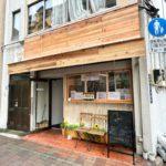 三河島駅の近くにお肉ではなく大豆ミートをメインに使ったお弁当専門店「松竹圓」がオープンへ