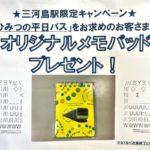 三河島駅で「ひみつの平日パス」を購入するとオリジナルメモパッドがプレゼントされる駅限定キャンペーンを実施中