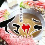 2021年7月21日(水)、日暮里駅前に「韓国肉料理 イマサラ 日暮里店」がオープン