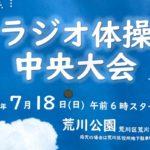 7月18日(日)、荒川公園にてラジオ体操中央大会が開催