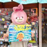 7月22日(木)から25日(日)まで、はなクマおもちゃ店にて「はなクマの夏休みまつり」が開催