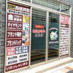 日暮里駅のすぐ近くに貴金属等の買取専門店「おたからや 日暮里店」が2021年7月16日(金)にオープン