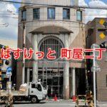 大黒屋跡地にまいばすけっと 町屋二丁目店が9月17日(金)にオープン