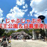 2021年の夏は天王公園と日暮里南公園のじゃぶじゃぶ池で遊ぶことができる!