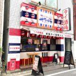 パッタイが美味しかった「タイ酒場 サラパオ 町屋駅前店」が閉店か
