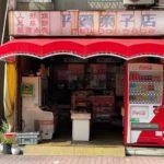 東日暮里にあるレトロな佇まいの平賀菓子店は和菓子からアイスまで食料品が多数販売されています