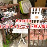 町屋の住宅街にハンドメイドニット無人販売の「Amotto」がオープン