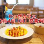 荒川区内の人気カフェ「わっぜカフェ」が2021年10月4日(月)から営業再開