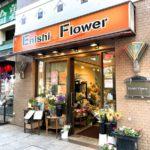 町屋駅前にあった花屋さんのEnishi Flower(エニシフラワー)がコロナ禍でのオープン以来奮闘してきたものの閉店