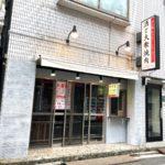 「酒と大衆焼肉 笑う門には肉来る 町屋店」は2021年9月16日(木)にプレオープン、10月27日(水)にグランドオープン!