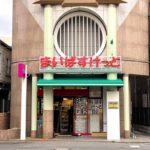 まいばすけっと 町屋2丁目店のオープン日時は2021年9月17日(金)8:00に決定