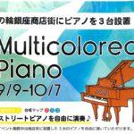 ジョイフル三の輪に3台のストリートピアノが設置されるイベントが開催!演奏可能時間や設置場所を解説