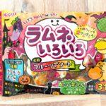 荒川区内のスーパーでもハロウィン特集がスタート!様々な個包装のお菓子などが販売されています