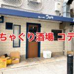 かちゃぐり酒場 コテヤは2021年9月30日(木)に町屋駅近くにオープンすることが決定