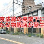 町屋駅近くの京成線高架下で物販店の新築工事が始まります