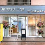 オープンしたばかりの「みのわまちづくり工房」で鉄道写真家 中井精也さんの都電写真展が開催中