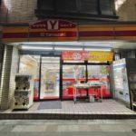 マニアックな品揃えで人気のヤマザキショップ 東尾久山岡店が9月23日(木)から一時休業し、10月下旬にリニューアルオープン