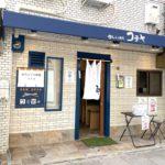 町屋駅前にある「かちゃぐり酒場 コテヤ」が平日限定でランチタイムに500円のお弁当販売をスタート!