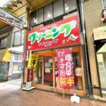 ジョイフル三の輪にあるクリーニング テイクファイブ 三ノ輪店は2021年9月30日(木)に移転してリニューアルオープン