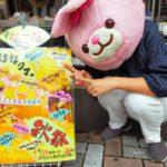 9月23日(木)から26日(日)、荒川区東尾久にあるはなクマおもちゃ店で「はなクマの秋祭」が開催!
