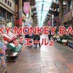 FUNKY MONKEY BΛBY'S(ファンキーモンキーベイビーズ)の新曲「エール」 ミュージックビデオの舞台はジョイフル三の輪!