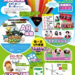 気球に乗ることもできる!10月24日(日)、旭電化通り商光会商店街のイベントが東尾久運動場多目的広場で開催