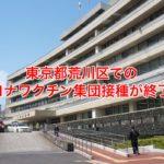 東京都荒川区内での新型コロナワクチンの集団接種が2021年11月中に終了へ