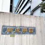 第100代内閣総理大臣の岸田文雄氏は荒川区西日暮里にある開成高校出身です