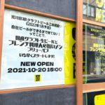 国産クラフト生ビールとフレンチ料理人の旨いメシを味わえるOkei Brewery Nippoliは10月20日(水)オープン!