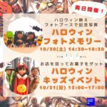 荒川区絆プロジェクト実行委員会のハロウィンイベントが完全予約制で開催!