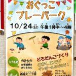 10月24日(日)、西尾久二丁目防災ひろばにて参加費無料の「おぐっこプレーパーク」が開催
